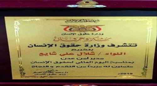 تكريم اللواء شلال من قبل وزارة حقوق الانسان أوجع (الاخوان)