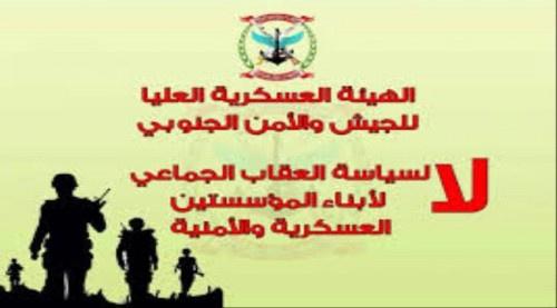 بيان صادر عن الهيئة العسكرية العليا للجيش والأمن الجنوبي