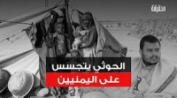 مؤسسة أمريكية تكشف تفاصيل صادمة عن تجسس الحوثي على خصوصية اليمنيين