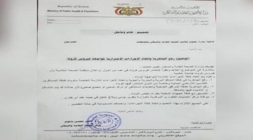 مصدر بالصحة يوضح حقيقة اصابة شاب بفيروس كورونا بـ#العاصمة_عدن