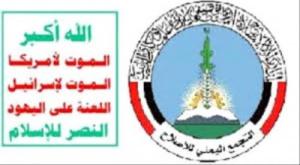 لقاء سري بين حزب الإصلاح والحوثيين بمسقط