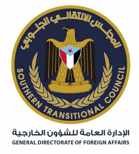 المجلس الانتقالي يُصدر تصريحاً صحفياً بخصوص دعوة الأمين العام للأمم المتحدة وقف الحرب في اليمن