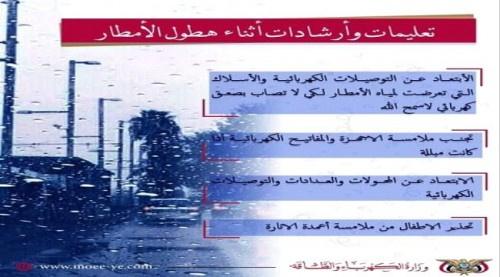 كهرباء عدن تُطلق تحذيرات للمواطنين