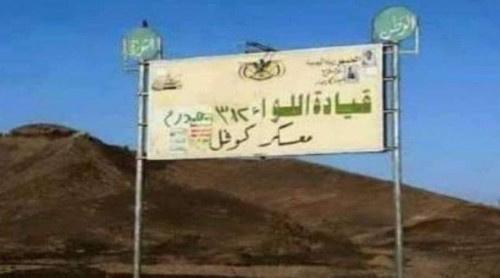 الحوثيون يتوغلون بمأرب.. وسقوط معسكر استراتيجي وانباء عن اصابة قائد اللواء