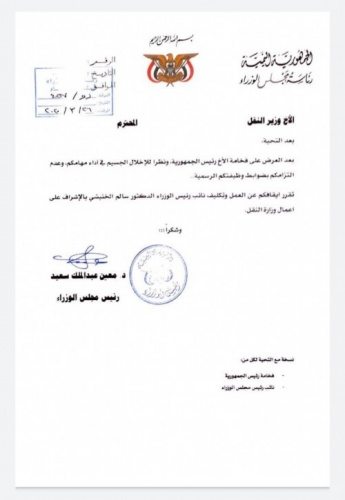 """""""وثيقة """".. الرئيس هادي يوافق على توقيف (الجبواني)عن العمل"""