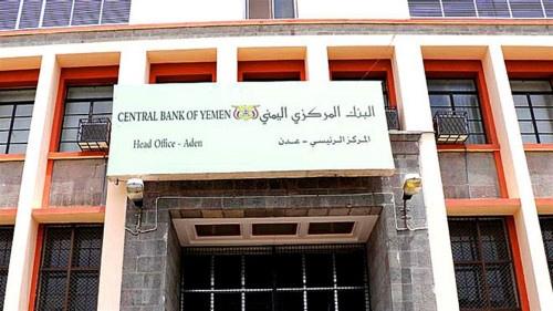 البنك المركزي يُعلن عن سعر جديد وثابت للدولار الأمريكي
