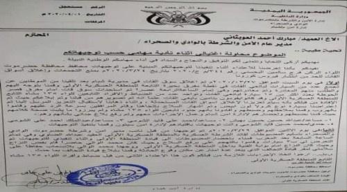 """""""وثيقة"""" تثبت تورط جنود المنطقة العسكرية الأولى في محاولة اغتيال مدير أمن شبام"""