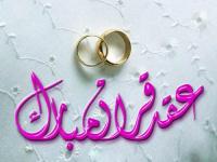 مبروك عقد القران للمهندس محمد