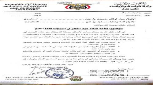 اوقاف عدن تصدر تعميما بشأن صلاة عيد الفطر