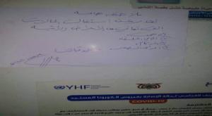 شبوة.. رفض استقبال حالة اشتباه بفيروس كورونا من قبل مستشفى عتق العام