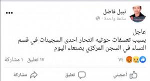 انتحار سجينة في مركزي صنعاء.. ومصدر حقوقي يكشف السبب!