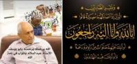 رئيس مؤسسة طموح التنموية يعزي في وفاة الشيخ عبدالسلام باثواب