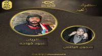 """ربان الجنوب عبود خواجه يطرب مستمعي إذاعة """"هنا عدن"""" في برنامج سهرة العيد"""