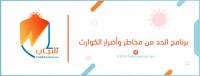 """استعدادات مكثفة تسبق مؤتمر """"شباب عدن في مواجهة الأزمات"""""""