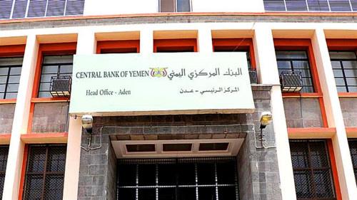 تعليق العمل بكافة الشبكات المصرفية في العاصمة عدن