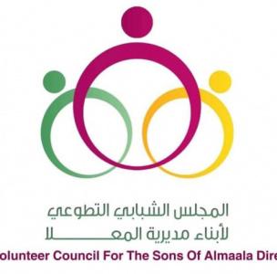المجلس الشبابي التطوعي لأبناء مديرية المعلا يبارك تعيين الجاوي مأموراً للمديرية.