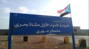 الشرعية تُسقط 1388 جنديا من كشوفات اللواء الأول مشاة بحري في سقطرى