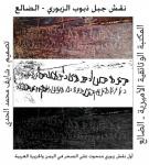 اكتشاف أثري جديد ونادر على مستوى الجزيرة العربية بمحافظة الضالع