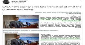 فضيحة.. وكالة سبأ الحكومية تُحرف نصا بكلمة لمحافظ عدن