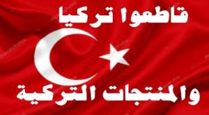 جنوبيون يدعون إلى مقاطعة المنتجات التركية لمؤازرة السعودية والإمارات