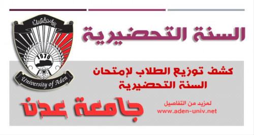 جامعة عدن تنشر كشوفات توزيع الطلاب لأداء امتحان القبول في كلية الصيدلة