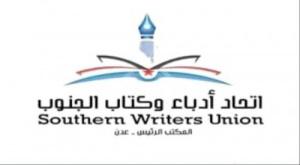 """""""الجنوب العربي في خارطة الشرق الأوسط الجديد"""" في فعالية لأدباء الجنوب بالعاصمة عدن"""