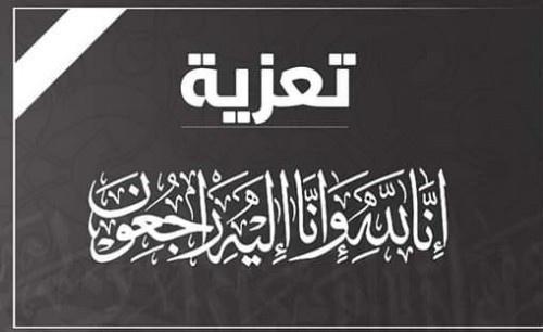 تعازينا آل عبدالواحد