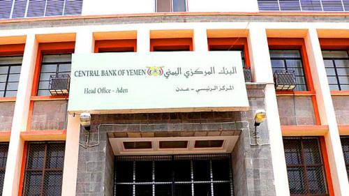 توجيه جديد لشركات الصرافة من البنك المركزي بالعاصمة عدن