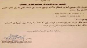 """""""يمن ارمرد"""" كلمة السر في غسل الحوثيين للأموال وشراء الأسلحة ومعدات الطائرات """"وثائق"""""""