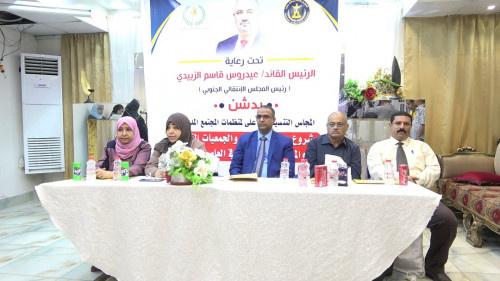 تدشين المجلس التنسيقي الأعلى لمنظمات المجتمع المدني برعاية الرئيس الزُبيدي