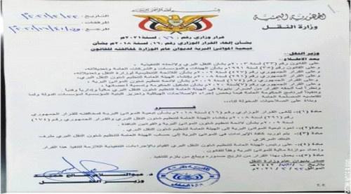 الوزير حُميد يلغي قراراً مخالفاً للقانون أصدره الجبواني