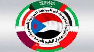 الجالية الجنوبية بالمملكة والخليج تستنكر وتدين بشدة العمل الارهابي في العاصمة عدن