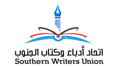 اتحاد أدباء وكتاب الجنوب يعلن استقبال العزاء في الأديب الجنوبي ميفع بمقره بالعاصمة عدن