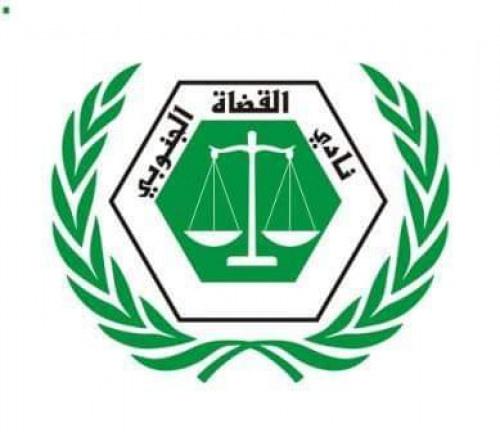 متحدث نادي القضاة الجنوبي: لا بوادر لانفراج الأزمة مع مجلس القضاء