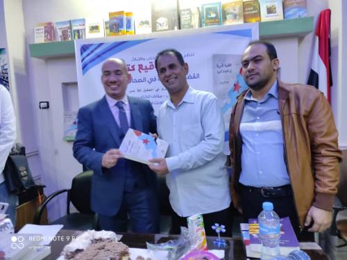 القاهرة تحتضن توقيع كتاب القضية الجنوبية في الصحافة اليمنية للباحث علي بن يحي