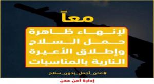 تعميم هام صادر عن أمن العاصمة عدن