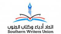 """أدباء وكتاب الجنوب ينظم جلسة ثقافية حول """" الترجمة في عدن قبل الاستقلال"""""""