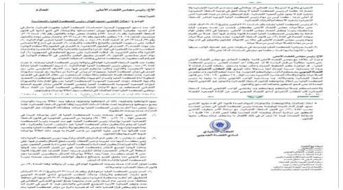 لانتهاكه القوانين.. مطالبة قضائية بإحالة القاضي الهتار للمحاسبة
