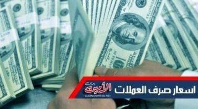 الدولار يتجاوز الـ 1000 ريال.. تعرف على أسعار صرف العملات الأجنبية مقابل الريال اليمني
