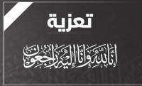 تعازينا آل مثنى عبيد راشد