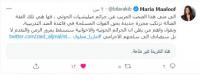 إعلامية لبنانية: واهم من يظن أن الجرائم الحوثية والإخوانية ستسقط بمرور الزمن