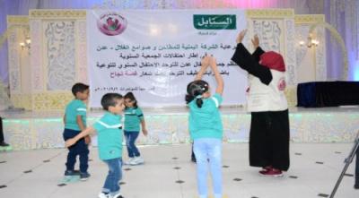 بمناسبة اليوم العالمي للتوعية باضطرابات طيف التوحد.. حفل تكريمي لأطفال التوحد بالعاصمة عدن