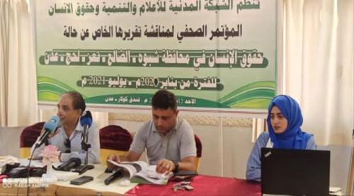 """خلال مؤتمر صحفي بالعاصمة عدن.. الشبكة المدنية للإعلام وحقوق الإنسان تطلق تقريرها: """"انتهاكات مروعة وعدالة غائبة"""""""