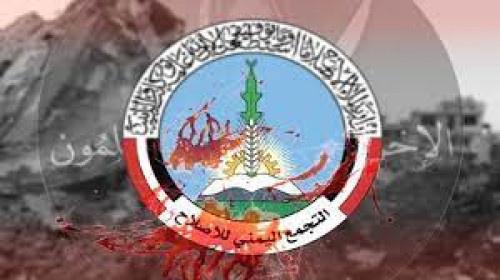 """في ذكرى إشهاره.. يمنيون يفتحون صفحات من سجل """"الإصلاح"""" الأسود"""