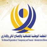 ياسمين حميد: تحيي جهود فريق مشاورات شباب عدن وتناولهم وضع العملية التعليمية في الجنوب