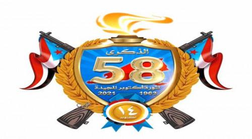 الذكرى الـ 58 لثورة 14 أكتوبر المجيدة بعيون حرائر الجنوب